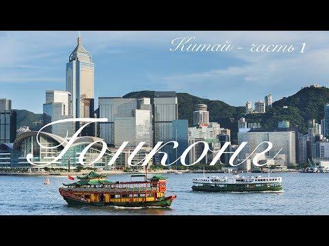 Гонконг - Китай (часть 1)
