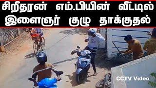 சிறீதரன் எம்.பியின் வீட்டில் இளைஞர் குழு தாக்குதல் – CCTV Video