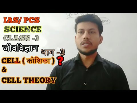 SCIENCE CLASS 3  WHAT IS CELL & CELL THEORY