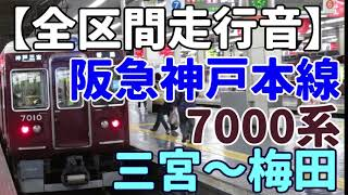 【全区間走行音】阪急7000系 三宮~梅田 普通