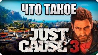Что такое: Just Cause 3? Обзор, мнение и стоит ли в нее играть