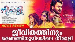 Neerali   Malayalam Movie Review   Mohanlal   Kaumudy TV