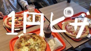 渋谷センター街Mean'sは1円でピザを提供してくれるらしい