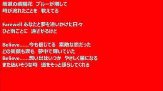 作詞:森雪之丞 作曲:山口美央子 編曲:上杉洋史.