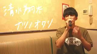 清水翔太さんの『ナツノオワリ』を歌わせて頂きました!   この曲みたい...