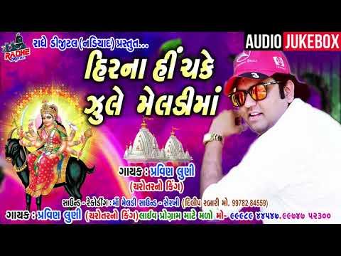 Hirna Hinchke Jhule Meladi Maa Audio  Ramel 2019 Singer- Parvin Luni  Radhe Digital