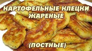 Картофельные клецки. Рецепт картофельные клецки.