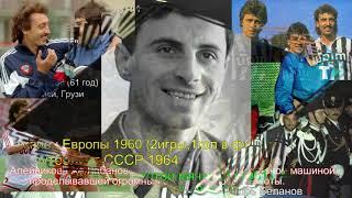 Лучшие футболисты СССР. История футбола СССР.The best players of the USSR of all time.