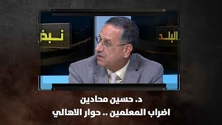 د. حسين محادين - اضراب المعلمين .. حوار الاهالي