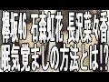 欅坂46 メンバー 石森 虹花 長沢 菜々香の眠気覚ましの方法とは!?