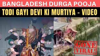 Bangladesh durga puja attack | Comilla durga puja pandal viral video |Comilla news | quran sharif #C