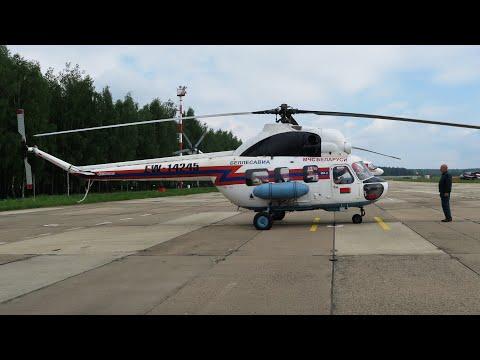 Ми-2 МЧС Беларуси   Аэродром Липки
