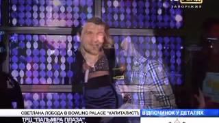 Концерт Светланы Лободы в РЦ