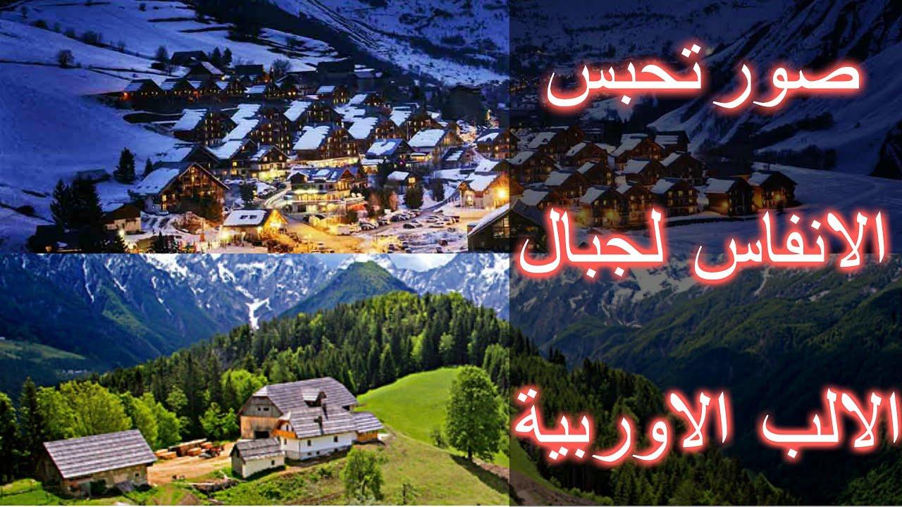 جبال الالب ان لم تعرف سلسلة جبال الالب هذه فرستك Tadabar Doc