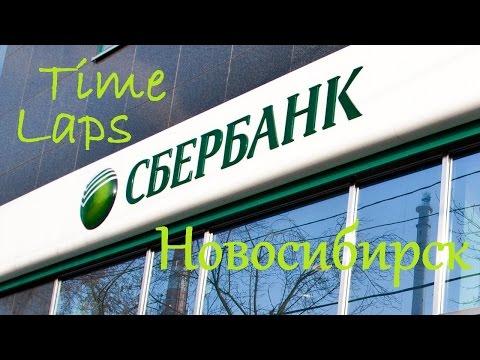 Time Laps Отделение Сбербанка в Новосибирске №04480470121