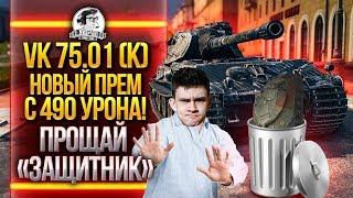 VK 75.01 (K) - НОВЫЙ ПРЕМ ТЯЖ С 490 УРОНА! Прощай «Защитник»...
