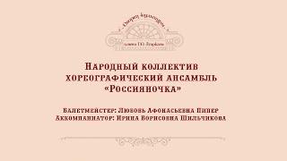 "ДК Агаркова Хореографический коллектив ""Россияночка"""