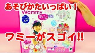 お姉さんがWammy(ワミー)でいろんなおもちゃをつくってみたよ!ワミー...
