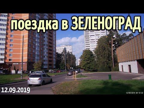 Поездка в Зеленоград (полная версия) // 12 сентября 2019