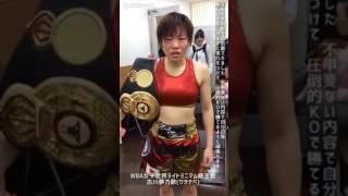 【ボクシング】古川夢乃歌vs岩川美花 勝ちコメ 2016/12/14
