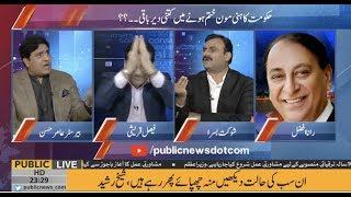Heated argument b/w PTI's Shaukat Basra & PPP's Barrister Amir Hassan in a live show