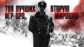 топ лучших игр про вторую мировую войну