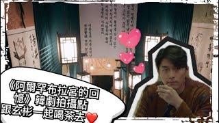 韓劇《阿爾罕布拉宮的回憶》拍攝點-弘大朝鮮時代韓屋餐廳~