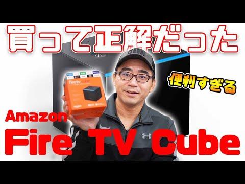 【買ってよかった】話題のFire TV Cubeが便利すぎる!【開封レビュー】