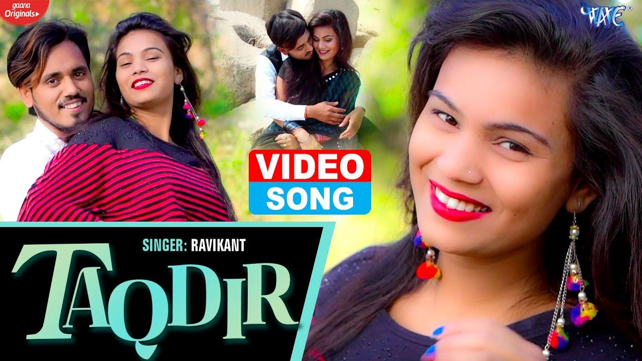 भोजपुरी का सबसे दर्द भरा गीत | #VIDEO_SONG | Taqdir | Ravi Kant | Bhojpuri Sad Song 2021