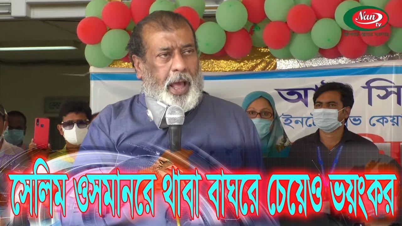 সেলিম ওসমানের থাবা বাঘের চেয়ে ও ভয়ংকর / রিপোর্ট: সাইফুল্লাহ মাহমুদ টিটু /ক্যামেরা - পারভেজ || NAN TV