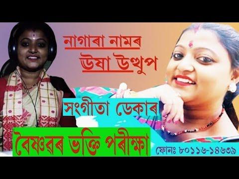 Nagara naam by Sangita Deka বৈষ্ণৱৰ পৰীক্ষা