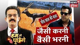 HTP | जैसी करनी वैसी भरनी | 20 साल बाद Salman को सज़ा | #BlackBuckPoachingCase | News18 India