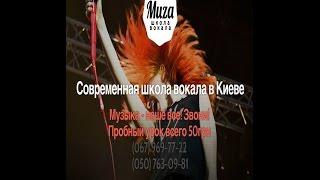 "Школа вокала ""МУЗА"" Киев | Уроки вокала Киев | Курсы вокала |"