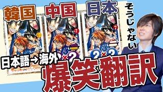 【爆笑!】日本の漫画は中国と韓国でこう翻訳されている!
