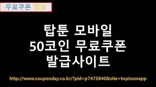 탑툰 모바일 앱 무료쿠폰 50코인 발급방법