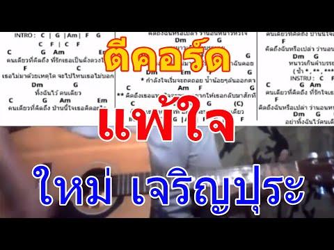 แพ้ใจ - ใหม่ เจริญปุระ : ตีคอร์ด Cover (Cover guitar Pae Jai : Mai Charoenpura )