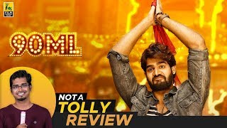 Not A Tolly Review | 90 ML | Hriday Ranjan