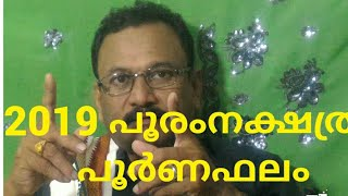 2019 pooram nakshathra poornaphala.