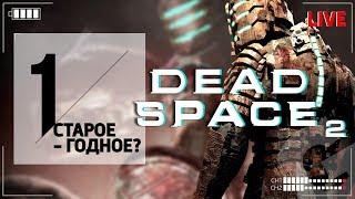 🔴 НОЧЬ СТРАХА: DEAD SPACE 2 ПРОХОЖДЕНИЕ #1 НЕ ИГРАЛ НЕ ВИДЕЛ