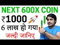Next top 600X Crypto Coin To Buy Now   Best Cryptocurrency To Invest 2021   Top 100X Altcoins   WSPP