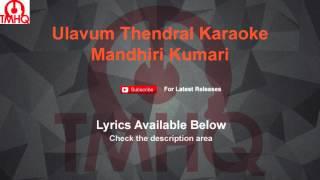 Ulavum Thendral Karaoke Mandhiri Kumari Lyrics