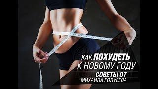 Как похудеть к Новому Году  Советы от Михаила Голубева