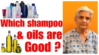 कौन सा शैम्पू और तेल अच्छा है.How to choose a good shampoo and oils.Which oils and shampoo are good