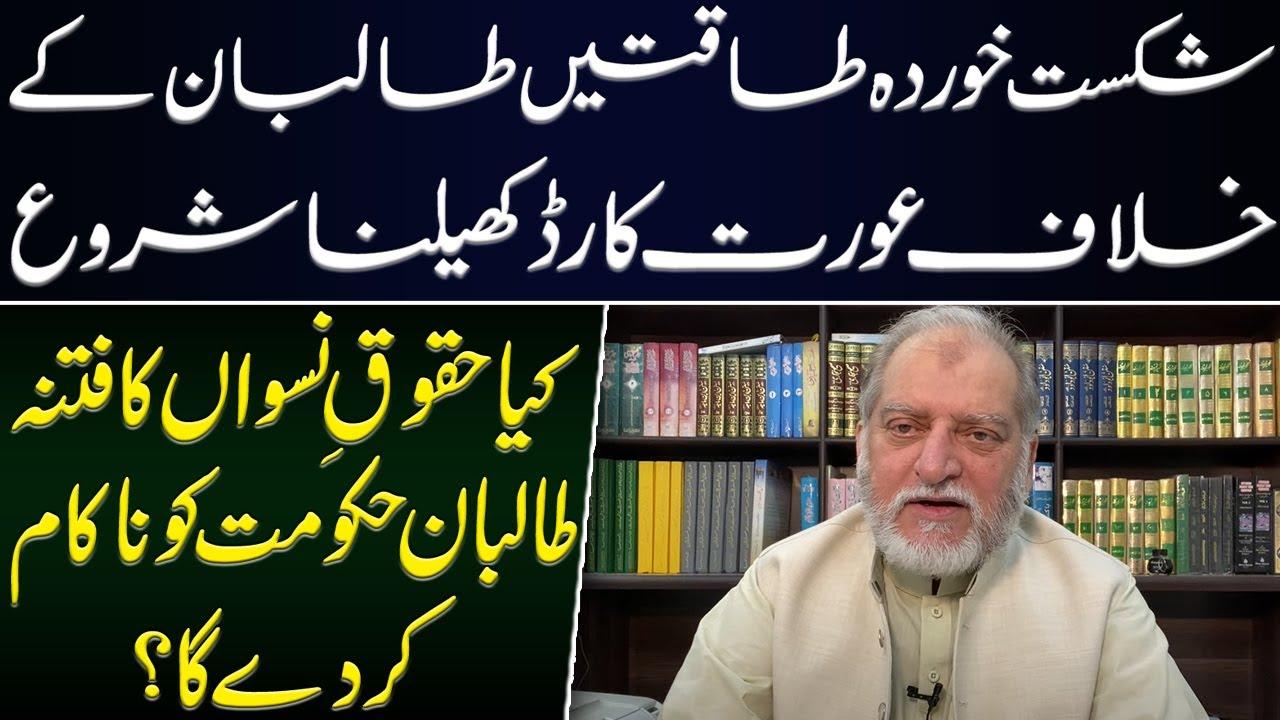Aurat Card & Taliban | Orya Maqbool Jan