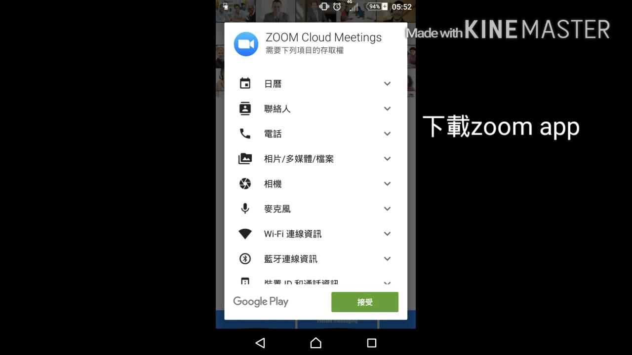 如何在手機上使用Zoom - YouTube