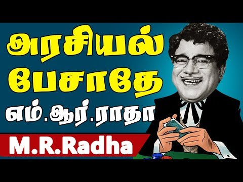 M R RADHA BEST SCENES - 4 | tamil movie super scenes | MGR | TRUEFIX STUDIOS