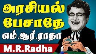 M R RADHA BEST SCENES | TAMIL MOVIE MR RADHA SCENES