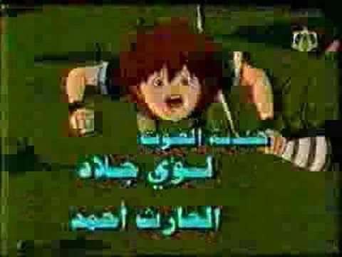 روبن هود robin des  bois dessin animé en arabe