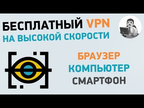 Бесплатный VPN на высокой скорости. ВПН для браузера и ПК