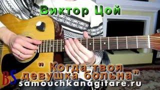 Кино - Когда Твоя Девушка Больна - Тональность ( G ) Как играть на гитаре песню